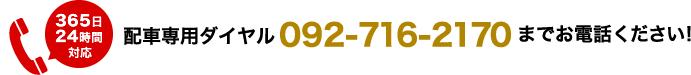365日24時間対応配車専用ダイヤル|092-716-2170までお電話ください