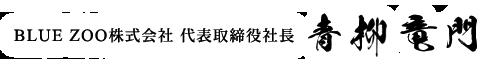 BLUE ZOO有限会社 代表取締役 青柳 竜門