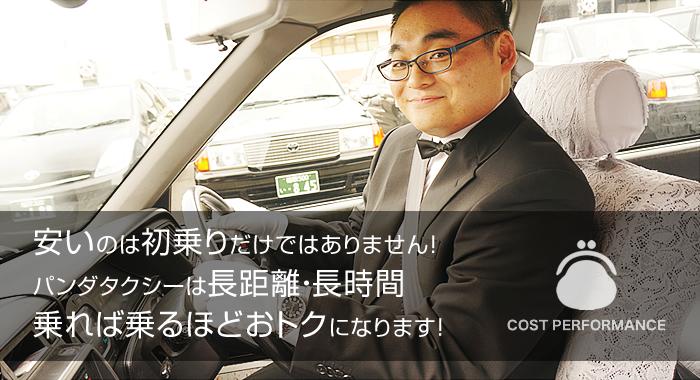 安いのは初乗りだけではありません!パンダタクシーは長距離・長時間乗れば乗るほどおトクになります!