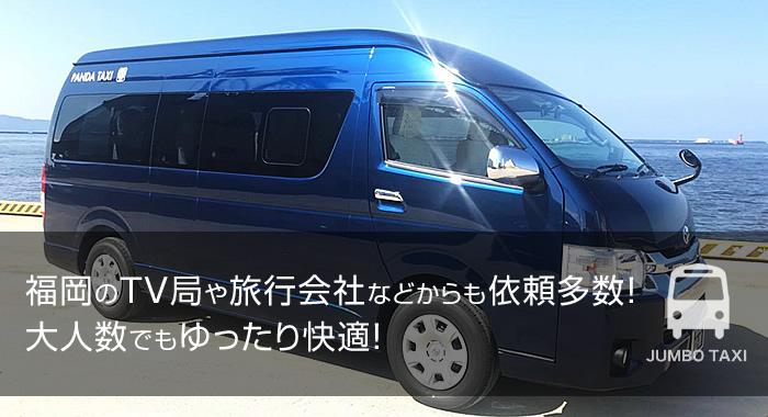 福岡のTV局や旅行会社などからも依頼多数!大人数でもゆったり快適!