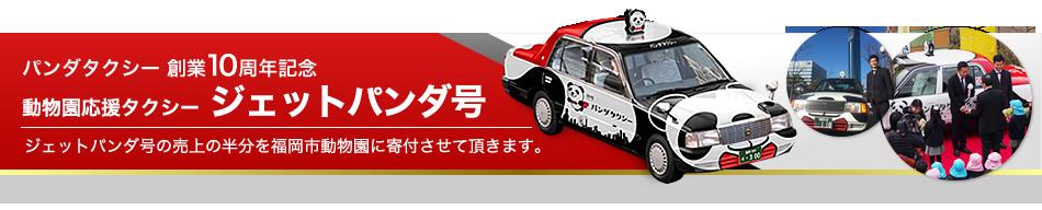 パンダタクシー創業10周年記念|動物園応援タクシージェットパンダ号