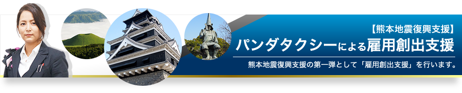 熊本地震復興支援|パンダタクシーによる雇用創出支援