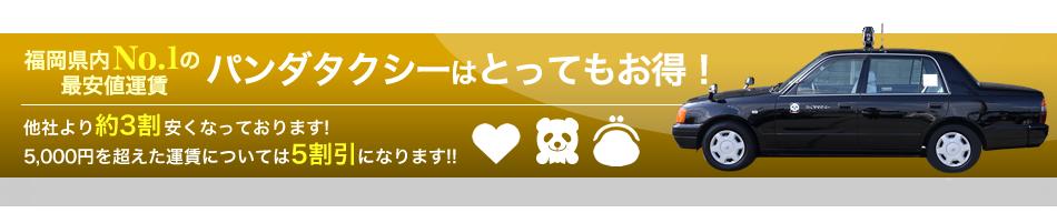 福岡県内No.1の最安値運賃|パンダタクシーはとってもお得!