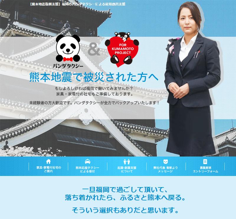 熊本地震雇用創出支援