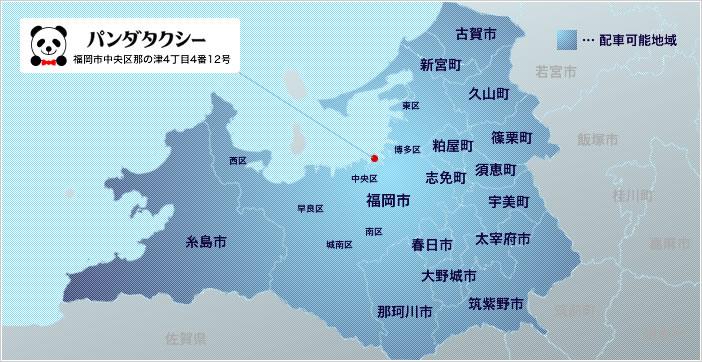 パンダタクシー配車可能地域MAP