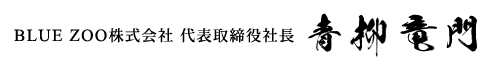 BLUE ZOO株式会社 代表取締役 青柳 竜門