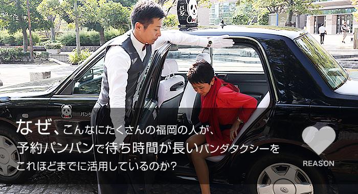 なぜ、こんなにたくさんの福岡の人が、予約パンパンで待ち時間が長いパンダタクシーをこれほどまでに活用しているのか?