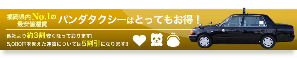 福岡県内No.1の最安値運賃 パンダタクシーはとってもお得!