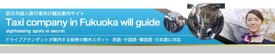 訪日外国人旅行者向け観光案内サイト Taxi company in Fukuoka will guide