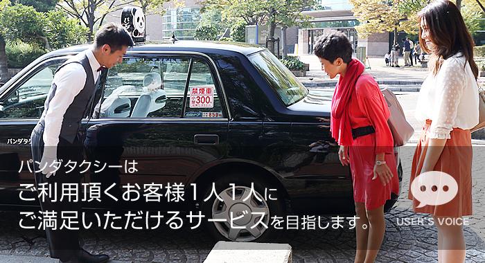 パンダタクシーはご利用頂くお客様1人1人にご満足いただけるサービスを目指します。